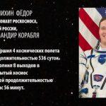 Онлайн трансляция пуска космического аппарата «Союз МС-04» к МКС